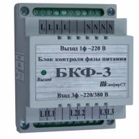 Переключатель фаз питания БКФ-3